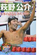 萩野公介 日本の誇る天才スイマー (ニッポンのトップアスリート)