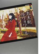 丸太町ルヴォワール (講談社BOX) 4巻セット(講談社BOX)