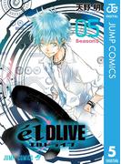 エルドライブ【elDLIVE】 5(ジャンプコミックスDIGITAL)