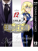 王様の仕立て屋~サルトリア・ナポレターナ~ 12(ヤングジャンプコミックスDIGITAL)