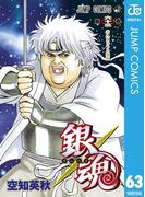 銀魂 モノクロ版 63(ジャンプコミックスDIGITAL)