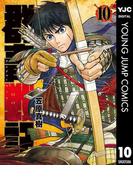 群青戦記 グンジョーセンキ 10(ヤングジャンプコミックスDIGITAL)