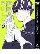 潔癖男子!青山くん 4(ヤングジャンプコミックスDIGITAL)