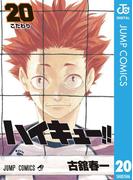 ハイキュー!! 20(ジャンプコミックスDIGITAL)