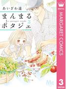 まんまるポタジェ 3(マーガレットコミックスDIGITAL)