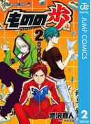ものの歩 2(ジャンプコミックスDIGITAL)