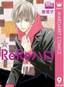 ReReハロ 9(マーガレットコミックスDIGITAL)