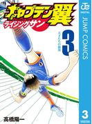 キャプテン翼 ライジングサン 3(ジャンプコミックスDIGITAL)