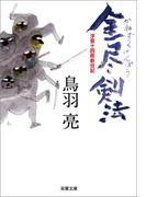 【全1-5セット】浮雲十四郎斬日記(双葉文庫)