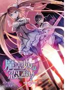 【全1-9セット】魔法少女は恋しない!(スプレッドコミックス)