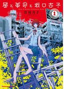 【全1-3セット】星と革命と坂口杏子(角川コミックス・エース)