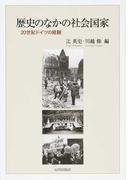 歴史のなかの社会国家 20世紀ドイツの経験