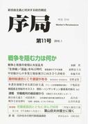 序局 新自由主義と対決する総合雑誌 第11号(2016.1) 戦争を阻む力は何か