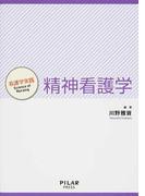 精神看護学 (看護学実践)