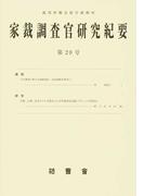 家裁調査官研究紀要 第20号(平成27年9月)