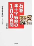石巻赤十字病院の100日間 増補版 (小学館文庫)(小学館文庫)