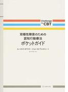 双極性障害のための認知行動療法ポケットガイド (Challenge the CBT)