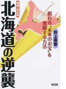 """北海道の逆襲 眠れる""""未来のお宝""""を発掘する方法 増補・改訂版"""