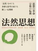 法然思想 Vol.2(2016年SPRING)