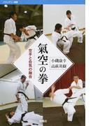 氣空の拳 空手と合気の融合 (バウンダリー叢書)