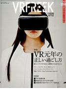 VRFREEK(ブイアールフリーク) 2016年 03月号 [雑誌]