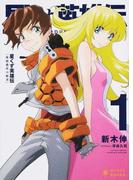 星くず英雄伝 (ぽにきゃんBOOKS) 12巻セット(ぽにきゃんBOOKS)