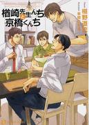 楢崎先生んちと京橋君ち (CHARADE BUNKO) 4巻セット(シャレード文庫)