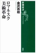 ロマネスク美術革命(新潮選書)