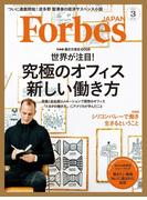 ForbesJapan 2016年3月号