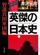 英傑の日本史 智謀真田軍団編(角川文庫)