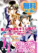 TL濡恋コミックス 無料試し読みパック 2016年2月号(Vol.26)(TL濡恋コミックス)