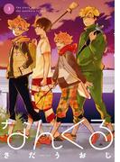 なんくる 3(ジーンシリーズ)