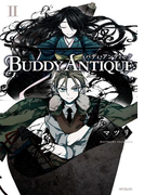 BUDDY ANTIQUE‐バディ・アンティーク‐ 2(ジーンシリーズ)