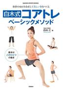 白木式コアトレ ベーシックメソッド(学研スポーツブックス)