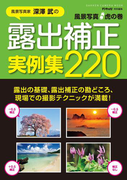 【期間限定価格】風景写真虎の巻 露出補正実例集220