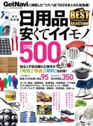 安くてイイモノBEST500