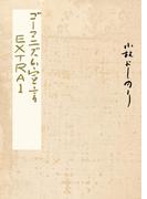 ゴーマニズム宣言EXTRA 1(幻冬舎単行本)