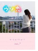 ウソ恋(スターツ出版e文庫)