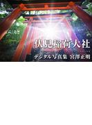 伏見稲荷大社デジタル写真集(デジタルブックファクトリー)