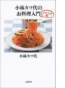 【期間限定価格】小林カツ代のお料理入門 ひと工夫編(文春新書)