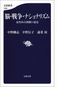 脳・戦争・ナショナリズム 近代的人間観の超克(文春新書)