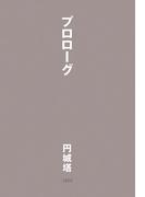 プロローグ(文春e-book)
