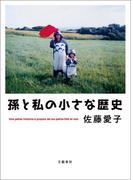 孫と私の小さな歴史(文春e-book)