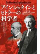 アインシュタインとヒトラーの科学者 ノーベル賞学者レーナルトはなぜナチスと行動を共にしたのか