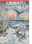 大絶滅時代とパンゲア超大陸 絶滅と進化の8000万年