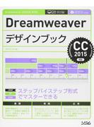 Dreamweaverデザインブック ステップバイステップ形式でマスターできる