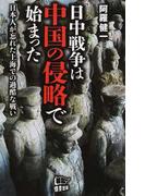 日中戦争は中国の侵略で始まった 日本人が忘れた上海での過酷な戦い