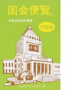 国会便覧 平成28年2月新版