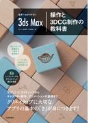 世界一わかりやすい  3ds Max 操作と3DCG制作の教科書