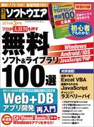 日経ソフトウエア2016年3月号